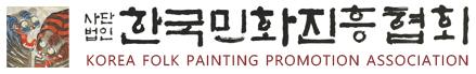 사단법인 한국민화진흥협회